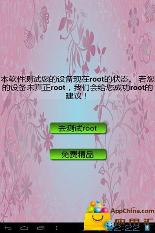 安卓root验证