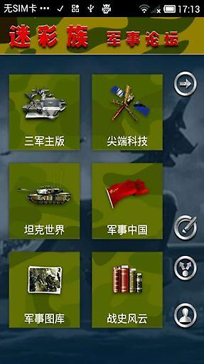 迷彩族-军事论坛