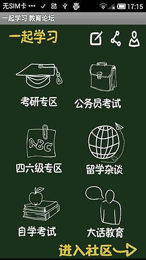 一起学习-教育论坛
