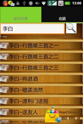 唐诗三百首 生產應用 App-癮科技App
