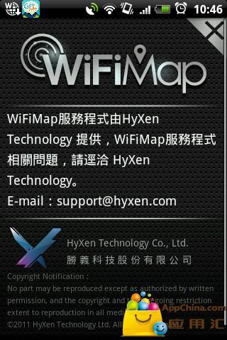 无线网络地图截图4