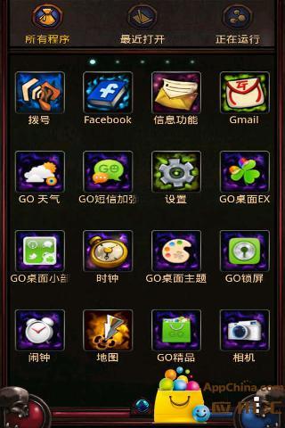 GO主题-军火女王截图1