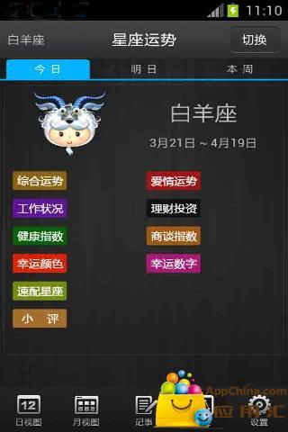 佐佐日历 生活 App-癮科技App