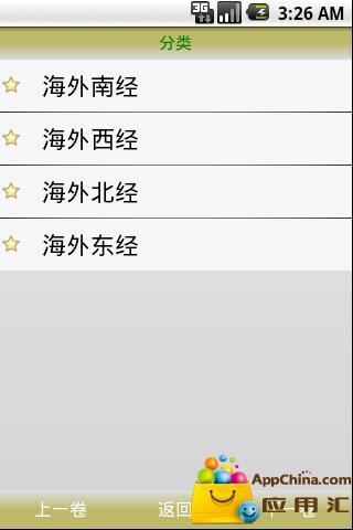 【免費書籍App】藏书阁之山海经-APP點子