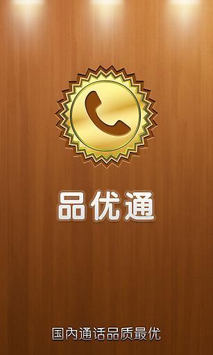 品优通网络电话截图0