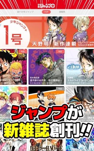 少年ジャンプ+ ジャンプの漫画が無料で読めるマンガ雑誌アプリ截图0
