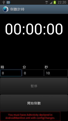 安卓倒数计时器