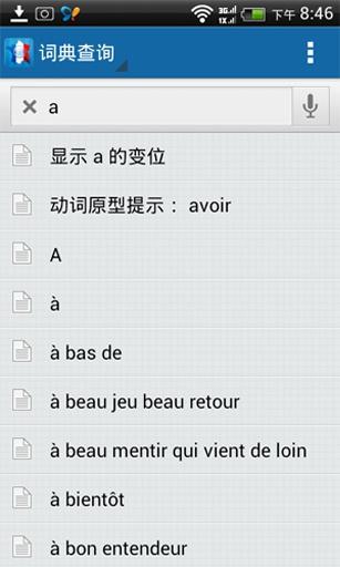 法语助手截图2