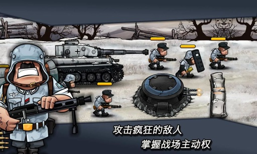 二战争锋II截图3