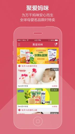 聚爱妈咪全球进口母婴用品特卖商城截图2