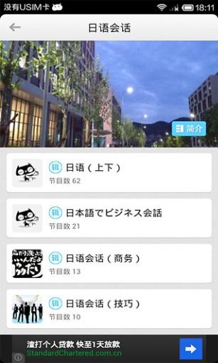日语学习大全截图2