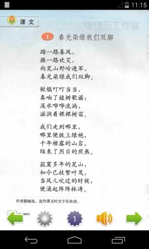 小学语文五年级下(苏教版)