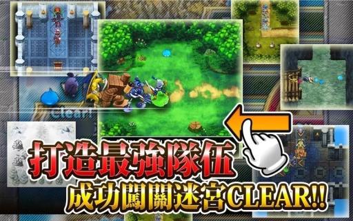 勇者斗恶龙怪兽篇截图2