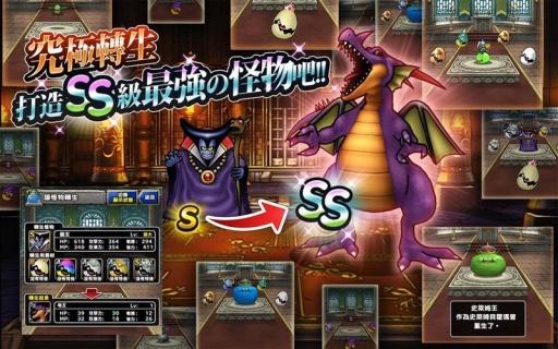 勇者斗恶龙怪兽篇截图4