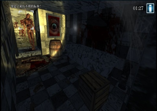 鬼屋逃生3D截图1