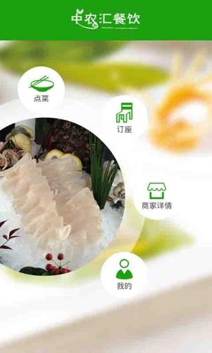 中农汇餐饮