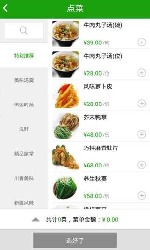 中农汇餐饮截图1