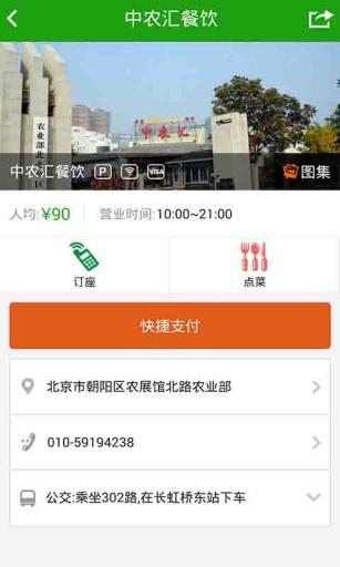 中农汇餐饮截图2