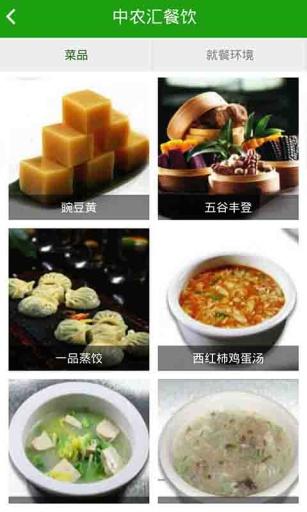 中农汇餐饮截图3