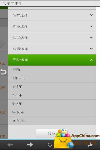 北京二手车截图1