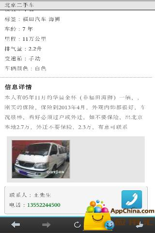 北京二手车截图2