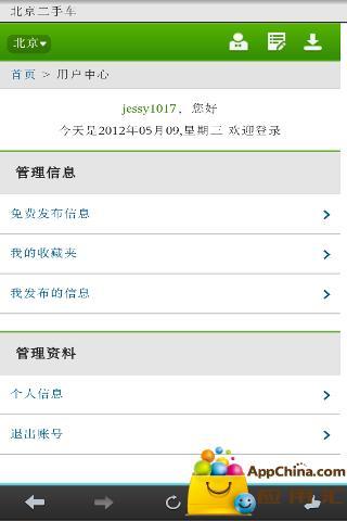 北京二手车截图3