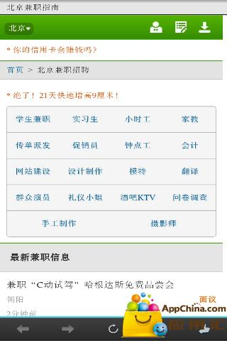北京兼职指南