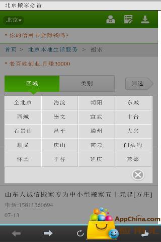 北京搬家必备截图1