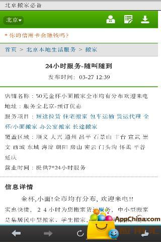 北京搬家必备截图2