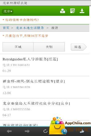 玩免費生活APP|下載北京出游好去处 app不用錢|硬是要APP