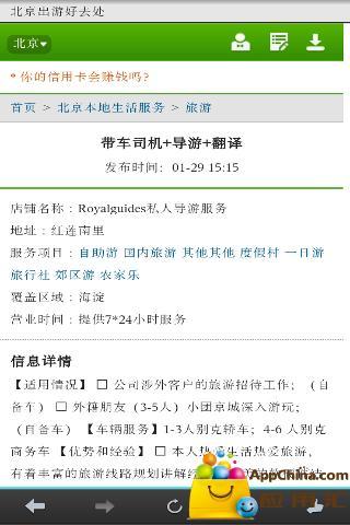 【免費生活App】北京出游好去处-APP點子