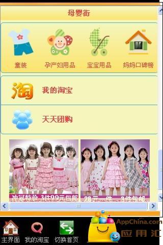 手机淘宝特卖 生活 App-愛順發玩APP