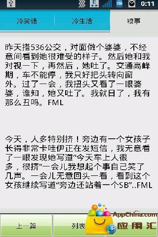 冷笑话 糗事 書籍 App-愛順發玩APP