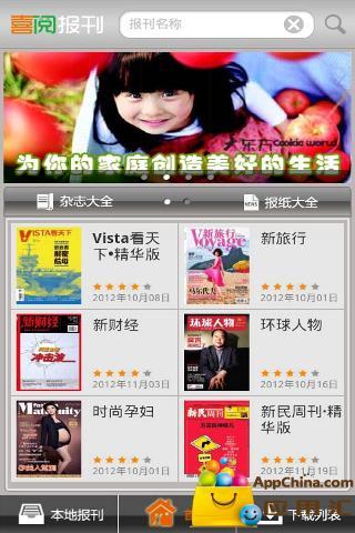 喜阅报刊 新聞 App-愛順發玩APP