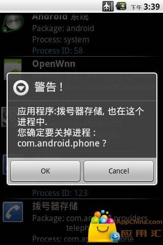 【免費工具App】系统信息-APP點子
