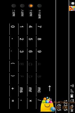 多进制计算器截图4