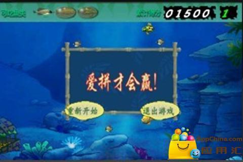 趣味大鱼吃小鱼截图3