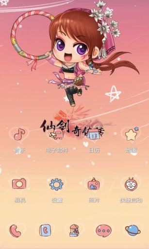 新仙剑奇侠传-宝软3D主题