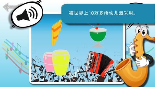 免费声音游戏乐器截图2