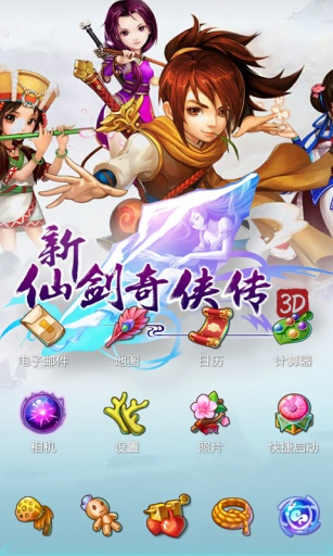 新仙剑奇侠传02-宝软3D主题