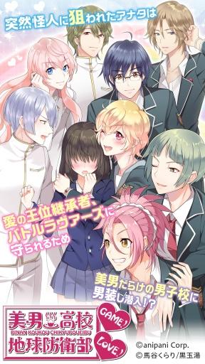 美男高中地球防卫部LOVE!GAME!