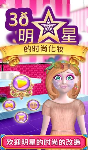 3D明星时尚化妆截图0