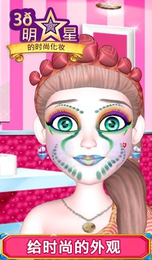 3D明星时尚化妆截图3