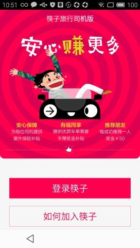 筷子旅行司机
