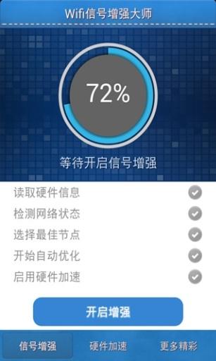 Wifi信号增强大师截图1