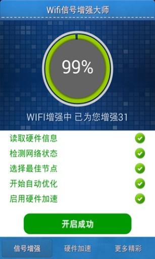 Wifi信号增强大师截图2
