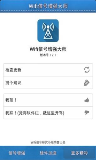 Wifi信号增强大师截图4