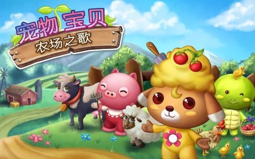 宠物宝贝:农场之歌