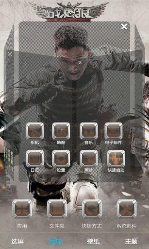 战狼02-宝软3D主题截图1