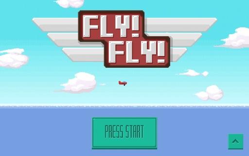 飞行!飞行!
